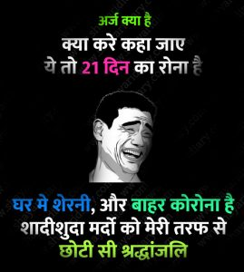 Hindi Funny Images