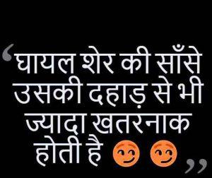 Attitude Shayari dp in hindi hd download