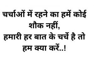 Attitude Shayari for dp hd download