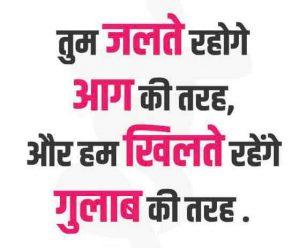 Attitude Shayari images for whatsapp dp