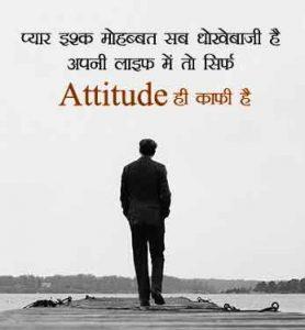 Attitude Shayari images for whatsapp hd