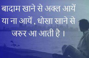 beautiful Attitude Shayari Dp hd download