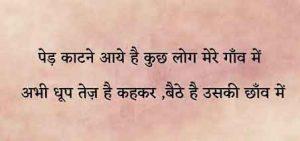 nice hindi dp for Line Shayari hd download
