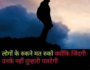 posilive hindi images for Line Shayari hd