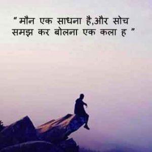 positive hindi for Line Shayari hd