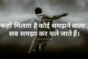sad boy Line Shayari hd