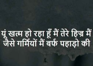 sad broken heart hindi for Line Shayari hd