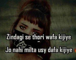 sad girl for Line Shayari hd
