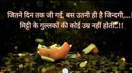 sad hindi images for Line Shayari hd